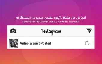 حل مشکل آپلود نشدن ویدیو در اینستاگرام